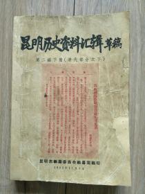 昆明历史资料汇辑草稿:(第二编下册:清代部分之下)。。。16开