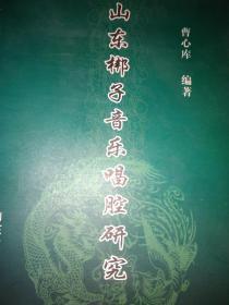 山东梆子音乐唱腔研究