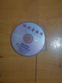 游戏光盘:仙剑奇侠传-九八柔情篇 (1光盘)