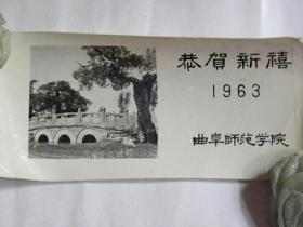 恭贺新禧—曲阜师范学院同学互赠贺年卡(1963年)