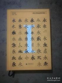 中文字体应用手册I:方正字库(1986 - 2017)