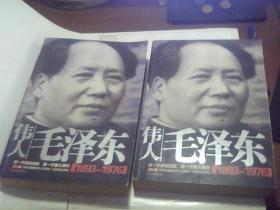 正版二手书籍  伟人毛泽东(1893-1976)上下册