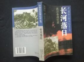 长河落日:武汉会战纪实