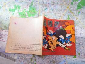 蓝精灵【4】