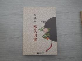 张恨水  啼笑因缘(全新正版原版书,1本 详见书影)