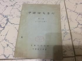 中国语文集刊  第一期 (1983年)  香港中文大学