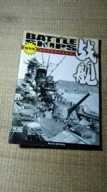 战舰 001(创刊号) 【16开】