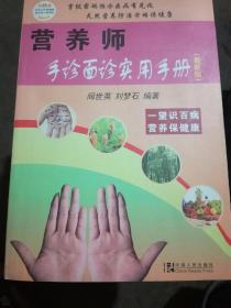营养师---手诊面诊实用手册(A26箱)