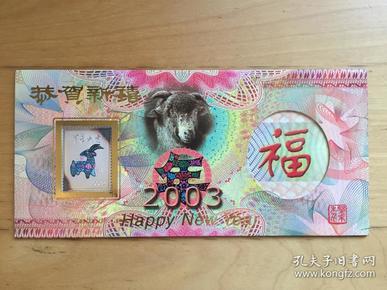 彩银生肖贺卡 上海印钞厂   2003