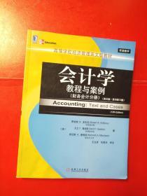 会计学教程与案例:教程与案例 财务会计分册
