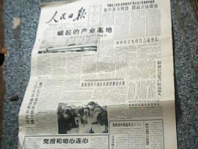人民日报 1998年4月16日  1-12版  崛起的产业——浦东开发开放8周年的报告