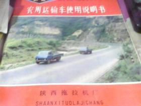 陕西SX130型  农用运输车使用说明书