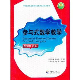 参与式数学教学(培训者 用书)