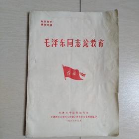 毛泽东同志论教育(全一册)