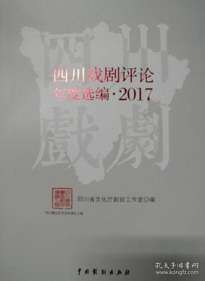 2017-四川戏剧评论年度选编
