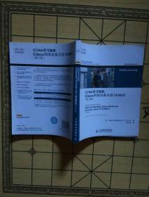 CCNA学习指南:Cisco网络设备互连(ICND2)(第3版)
