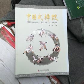 中国式摔跤  16开图书  全彩( 如图)