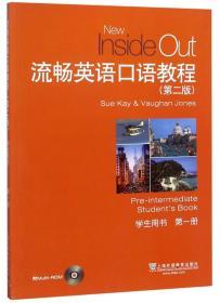 流畅英语口语教程(第2版学生用书第1册附光盘)