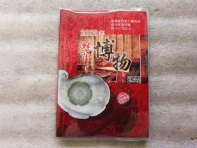 北京博物馆之旅通票 2009年【内附馆点地图】