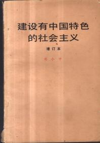 建设有中国特色的社会主义(增订本)二手书