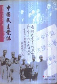 中国民主党派