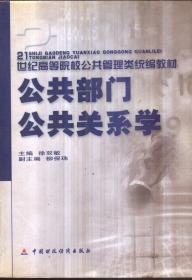 公共部门公共关系学