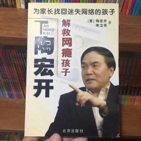 陶宏开解救网瘾孩子