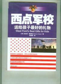 西点军校送给孩子最好的礼物