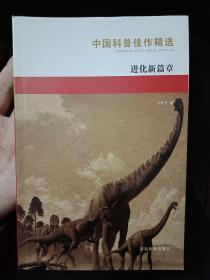 稀缺资料书----方舟子 著《进化新篇章》--中国科普佳作精选--库存内页95品