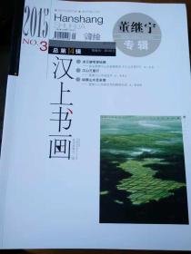 汉上书画; 董继宁专辑 2015.3.