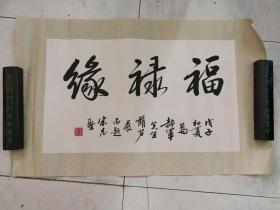 北京市通州区潞河书画艺术研究会秘书长宋志坚书法一幅(裱好)