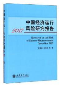 中国经济运行风险研究报告 . 2017