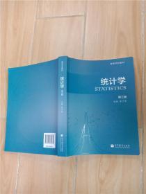 统计学 第三版【内有笔迹..】