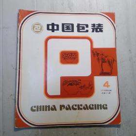 中国包装  1985年第四期