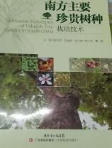 南方主要珍贵树种栽培技术