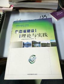 生态省建设理论与实践