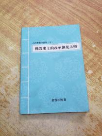 人间佛教小丛书(七):佛教史上的改革创见大师(已售价格30元)