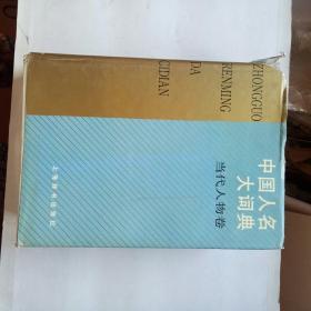 中国人名大词典  当代人物卷(馆藏图书,一版一印)
