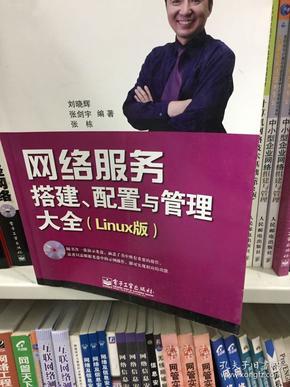 网管宝典:网络服务搭建、配置与管理大全(Linux版)