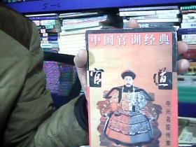 中国官训经典