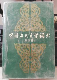 中国古代文学词典[第5卷] 精装 广西教育