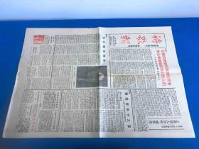 《诗歌报 》1987年11月21日 总77期