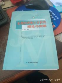 宏观经济统计分析的理论与实践(国民经济学系列丛书)