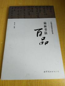 中国书法经典百品丛书:扇面书法百品