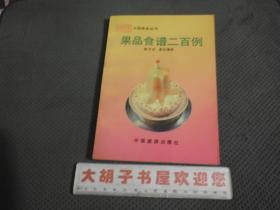 中国美食丛书:果品食谱二百例