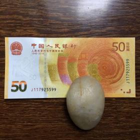 人民币发行70周年纪念钞无4三个对子号11***5599一张,售价23元是指顺丰运费