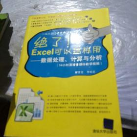 绝了Excel可以这样用:数据处理、计算与分析