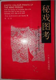 秘戏图考:附论汉代至清代的中国性生活(公元前二〇六年——公元一六四四年)