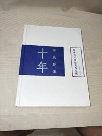华辰影像十年 影像艺术品拍卖与收藏 2006-2016(精装)有签名