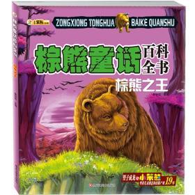 棕熊童话百科全书:棕熊之王  黑龙江美术出版社 2014年06月01日 9787531848707
